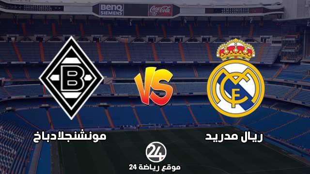 مباراة ريال مدريد ومونشنجلادباخ
