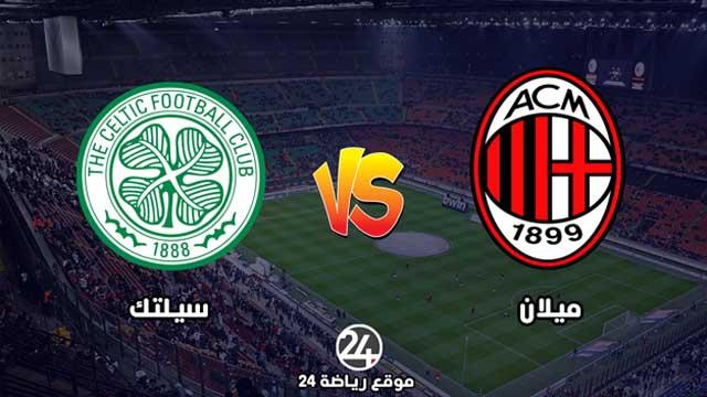 Milan vs Celtic
