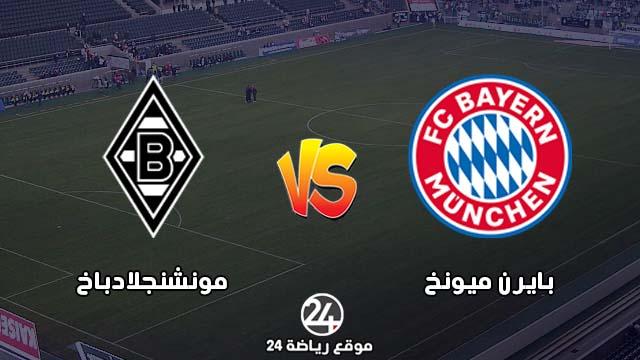 مباراة بايرن ميونخ ومونشنجلادباخ