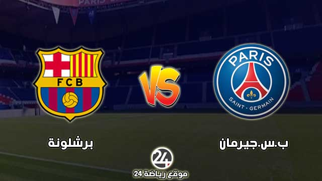 برشلونة ضد باريس سان جيرمان بث مباشر