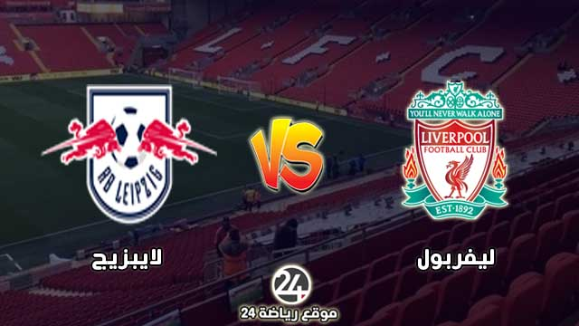 ليفربول ضد لايبزيج بث مباشر