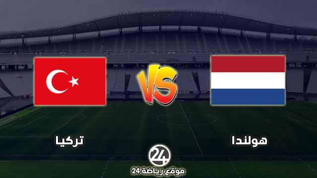 هولندا ضد تركيا